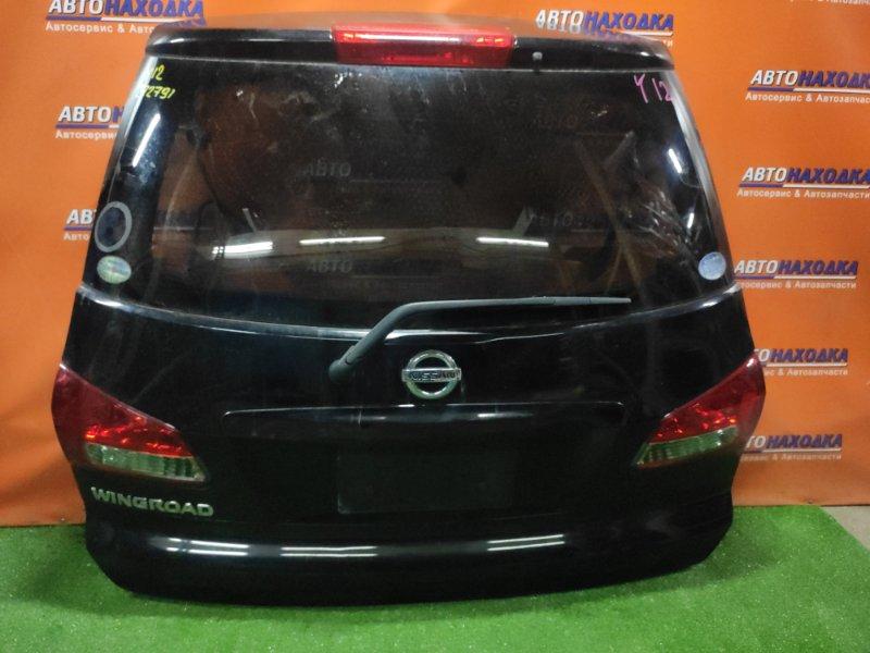 Дверь задняя Nissan Wingroad Y12 HR15DE 05.2007 +МЕТЛА, +ВСТАВКИ 132-24857