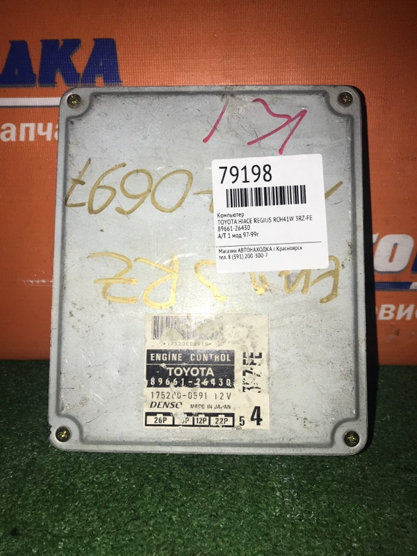 Компьютер Toyota Hiace Regius RCH41W 3RZ-FE 89661-26430 А/Т 1 мод 97-99г