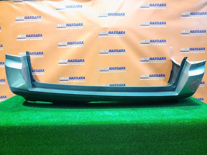 Бампер Nissan Stagea M35 VQ25DD задний 85022-AQ040