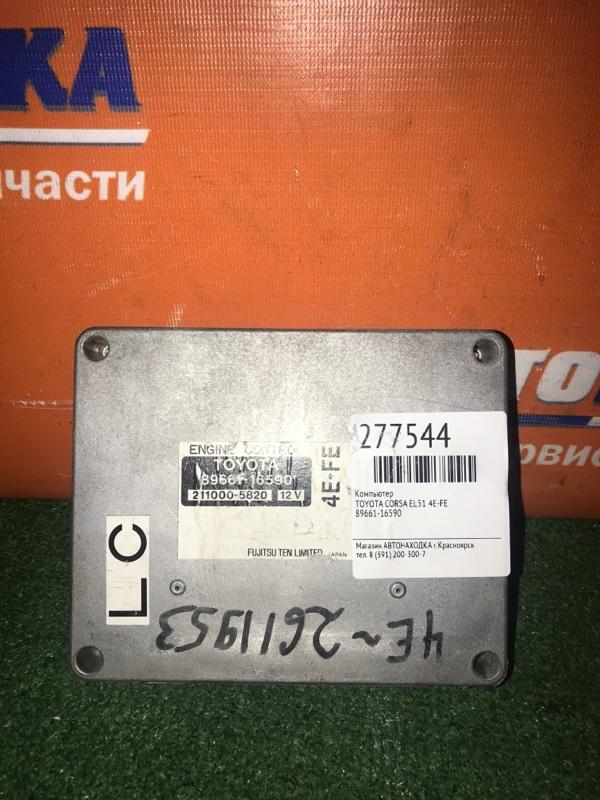 Компьютер Toyota Corsa EL51 4E-FE 1997 89661-16590 М/Т