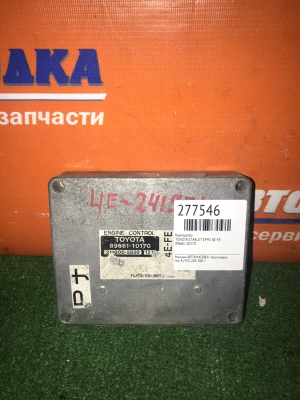 Компьютер Toyota Starlet EP91 4E-FE 1997 89661-10170 АКПП
