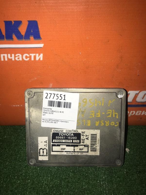 Компьютер Toyota Corsa EL51 4E-FE 1997 89661-16290 A/T