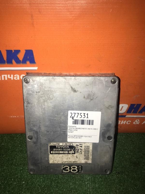 Компьютер Toyota Funcargo NCP25 1NZ-FE 2000 89661-52381 4x4 A/T