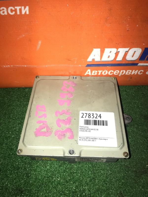 Компьютер Honda Capa GA4 D15B 1998 37820-PEJ-J01 А/Т