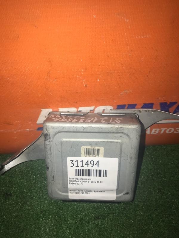 Блок управления abs Toyota Caldina ST195G 3S-FE 1992 89540-20370