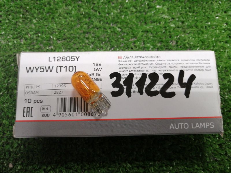 Лампа lynx wy5w t10 12v5w w2.1x9.5d оранж. 12V5W