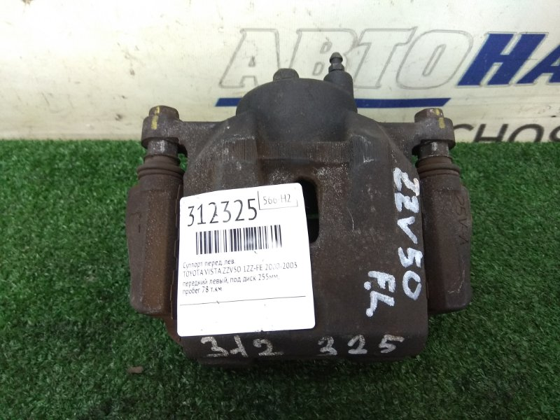 Суппорт Toyota Vista ZZV50 1ZZ-FE 2000 передний левый передний левый, под диск 255мм, пробег 78 т.км