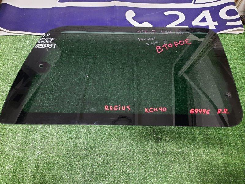 Стекло собачника Toyota Hiace Regius KCH40 1KZ-TE заднее правое СТЕКЛО ЗАДНЕЕ ПРАВОЕ В КУЗОВ.