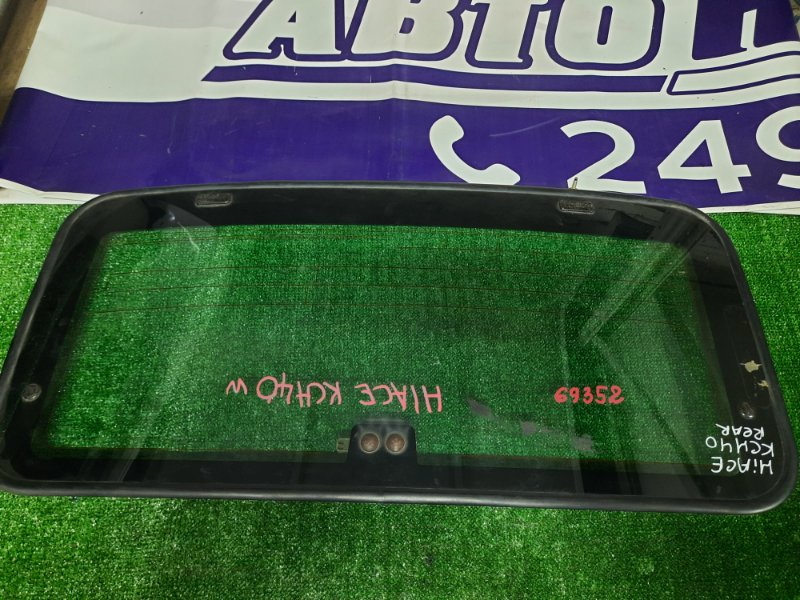 Стекло заднее Toyota Hiace Regius KCH40 1KZ-TE заднее СТЕКЛО С ЗАДНЕЙ (5-ОЙ) ДВЕРИ . ПОДОГРЕВ .