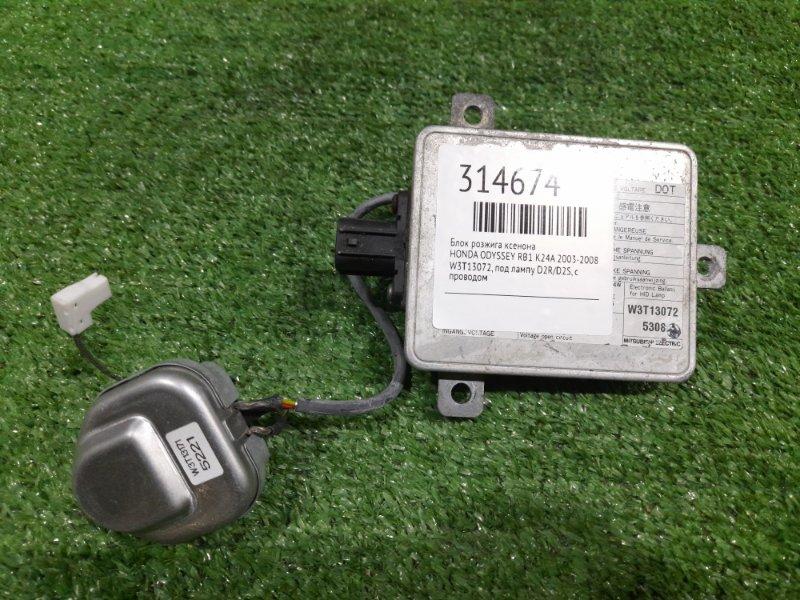 Блок розжига ксенона Honda Odyssey RB1 K24A 2003 W3T13072 W3T13072, под лампу D2R/D2S, с проводом на лампу
