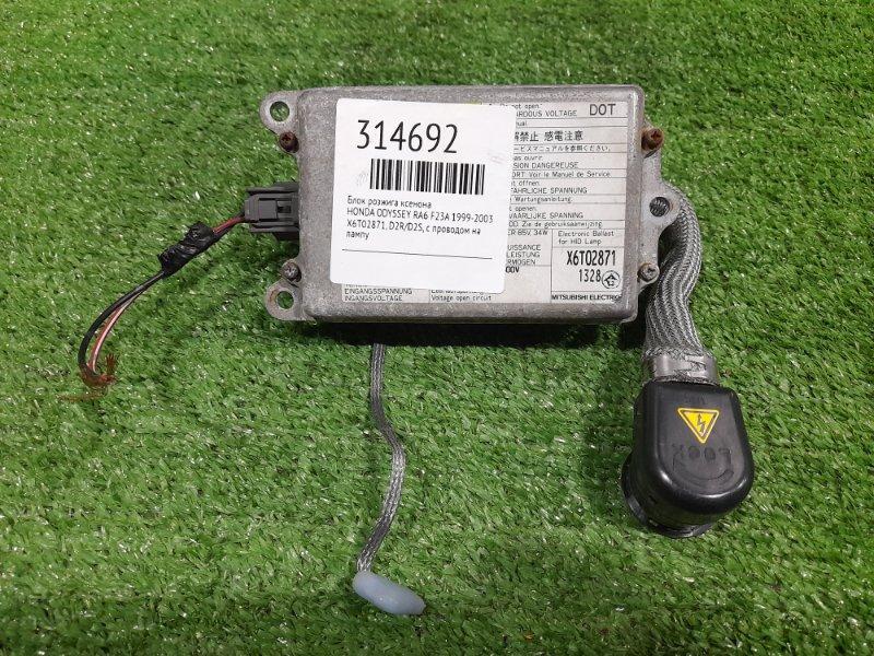 Блок розжига ксенона Honda Odyssey RA6 F23A 1999 X6T02871 X6T02871, D2R/D2S, с проводом на лампу
