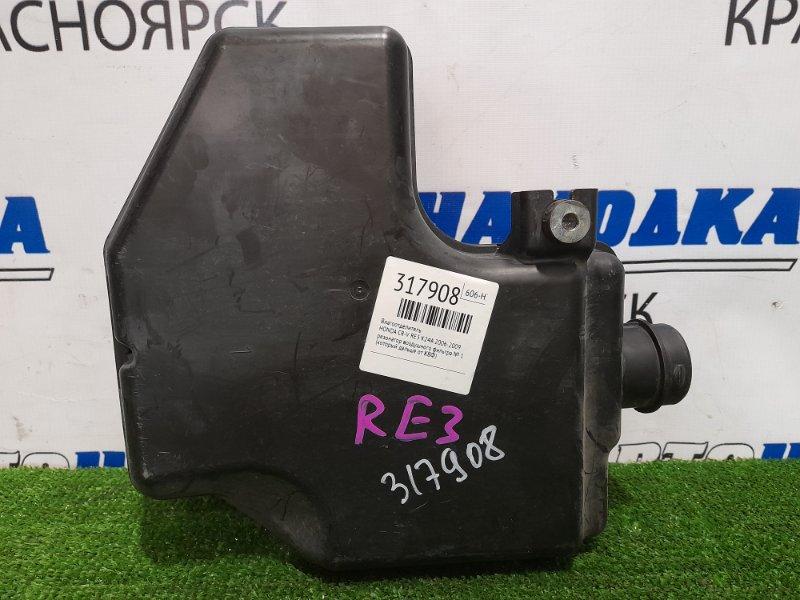 Влагоотделитель Honda Cr-V RE3 K24A 2006 резонатор воздушного фильтра № 1 (который дальше от