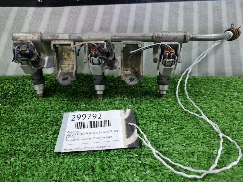 Форсунка Suzuki Alto Lapin HE22S K6A 2008 EAT317 Топливная, комплект 3 шт. с рампой.