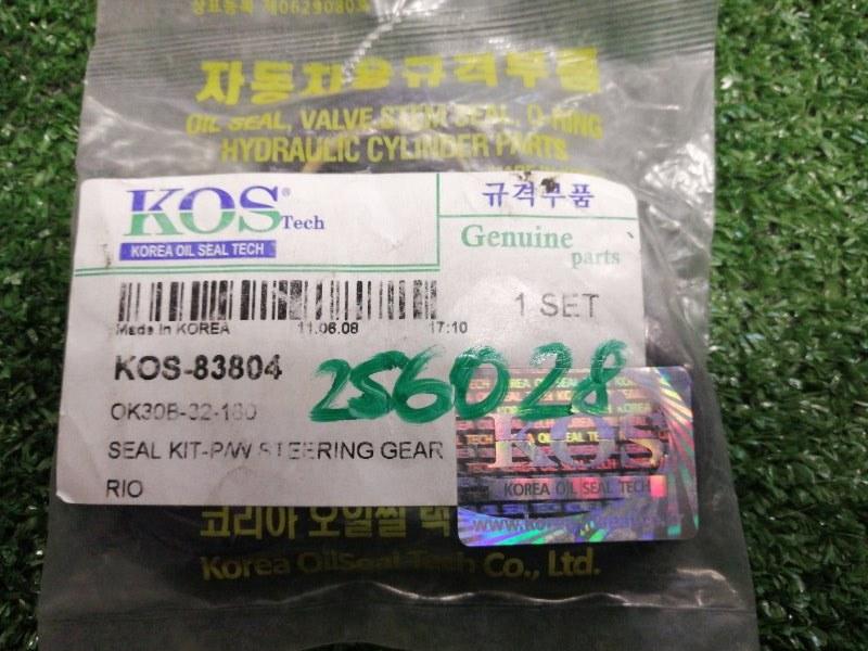 ремкомплект рулевой рейки KOS