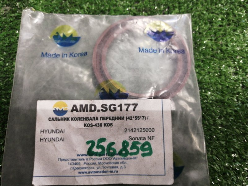 сальник передний коленвала  AMD 42*55*7