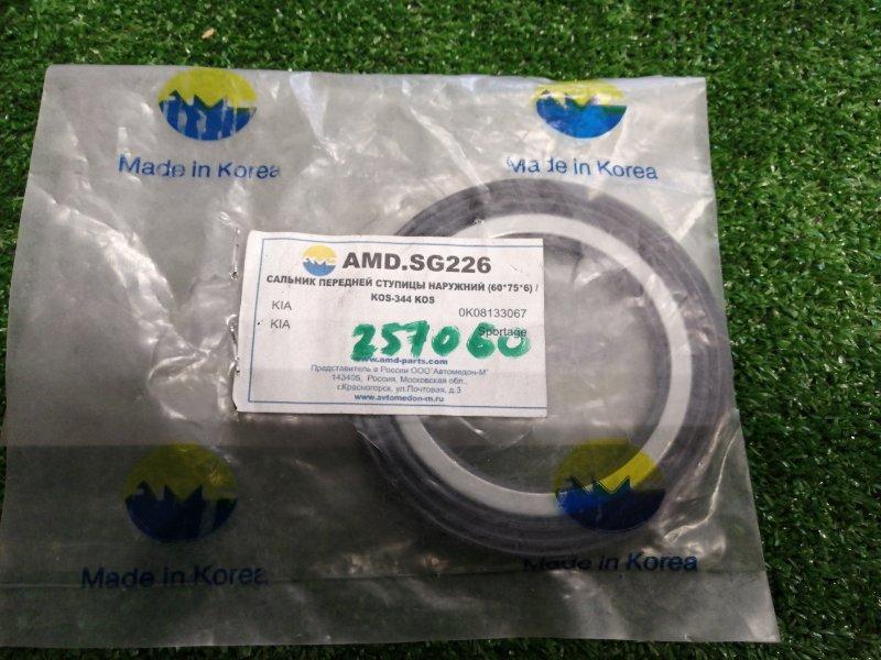 сальник ступицы передней AMD 60*75*6