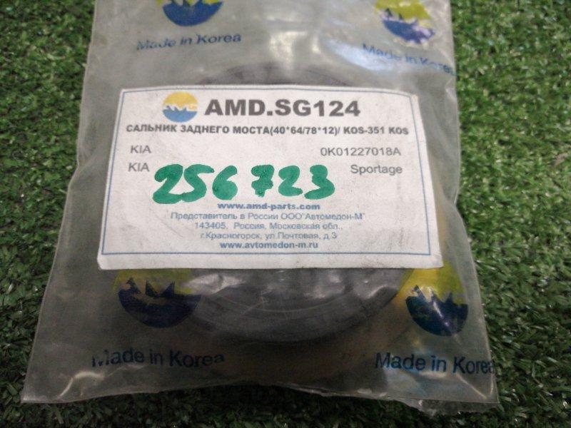 сальник заднего моста AMD 40*64/78*12