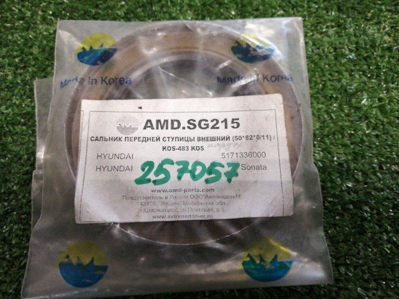 сальник ступицы передней AMD 50*82*8/11