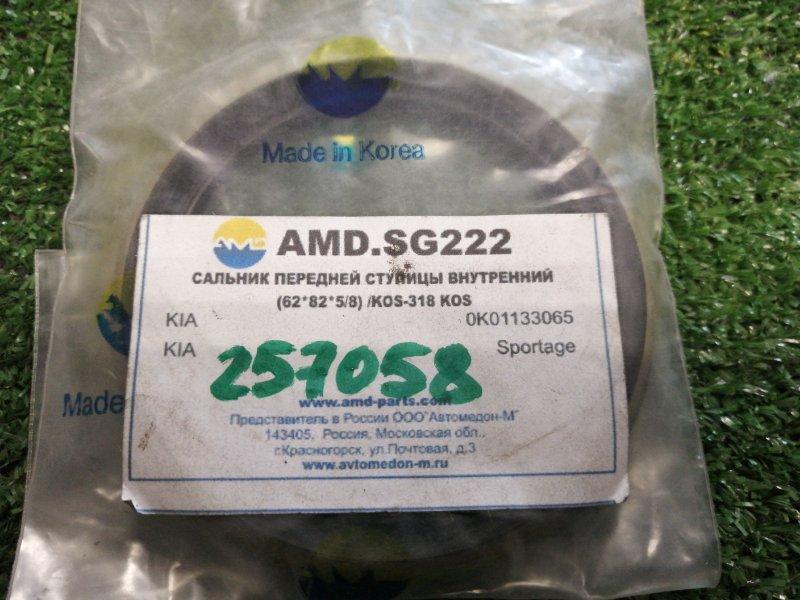 сальник ступицы передней AMD 52*82*5/8