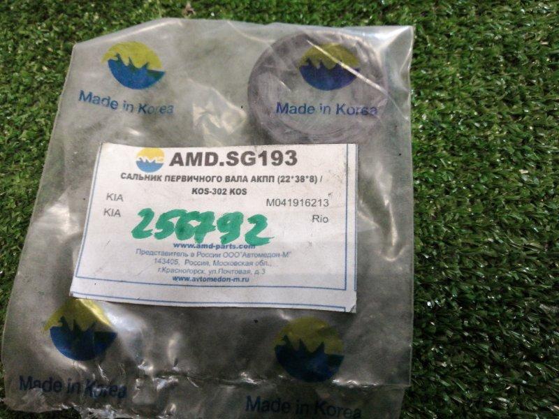 сальник КПП AMD