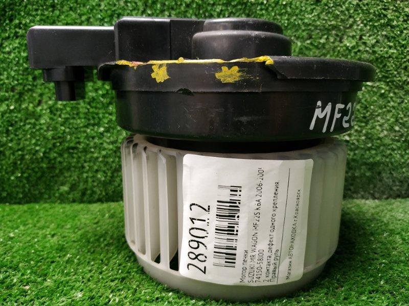 Мотор печки Suzuki Mr Wagon MF22S K6A 2006 272700-0092 2 контакта, дефект одного крепления. Правый