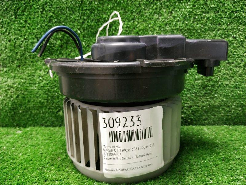 Мотор печки Nissan Otti H92W 3G83 2006 272700-0340 2 контакта с фишкой. Правый руль