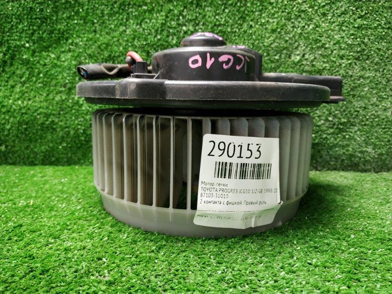 Мотор печки Toyota Progres JCG10 1JZ-GE 1998 194000-7191 2 контакта с фишкой. Правый руль