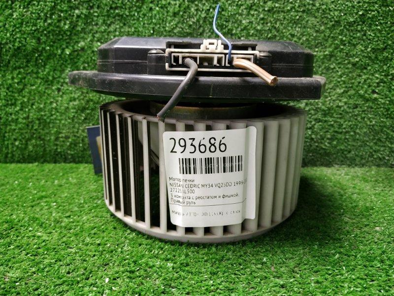 Мотор печки Nissan Cedric MY34 VQ25DD 1999 3 контакта с реостатом и фишкой. Правый руль