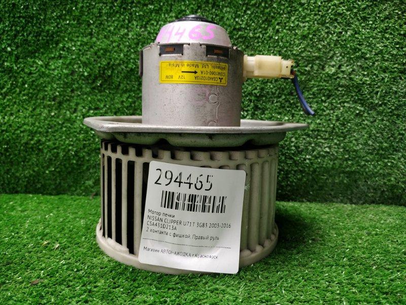 Мотор печки Nissan Clipper U71T 3G83 2003 2 контакта с фишкой. Правый руль
