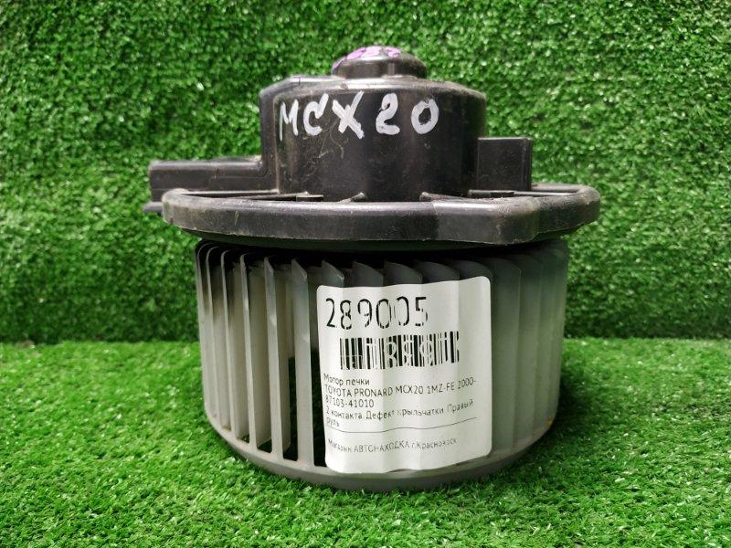 Мотор печки Toyota Pronard MCX20 1MZ-FE 2000 194000-7153 2 контакта. Дефект крыльчатки. Правый руль