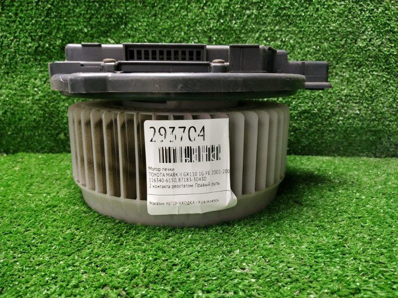 Мотор печки Toyota Mark Ii GX110 1G-FE 2001 116340-6150 С реостатом.