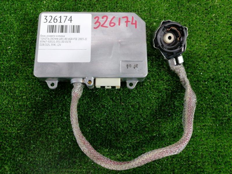 Блок розжига ксенона Toyota Crown GRS180 4GR-FSE 2003 D2R/D2S, 35W, 12V