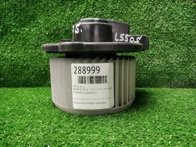 Мотор печки Daihatsu Move Latte L550S EF-VE 2004 272700-0190 2 контакта. Правый руль