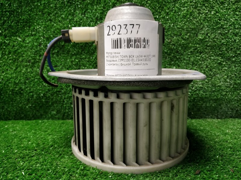 Мотор печки Mitsubishi Town Box U63W 4A30T 1999 CSM1100-01 2 контакта с фишкой. Правый руль