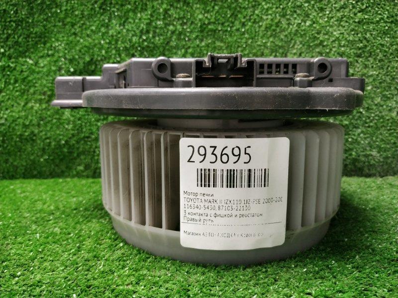 Мотор печки Toyota Mark Ii JZX110 1JZ-FSE 2000 116340-5430 3 контакта с реостатом. Правый руль