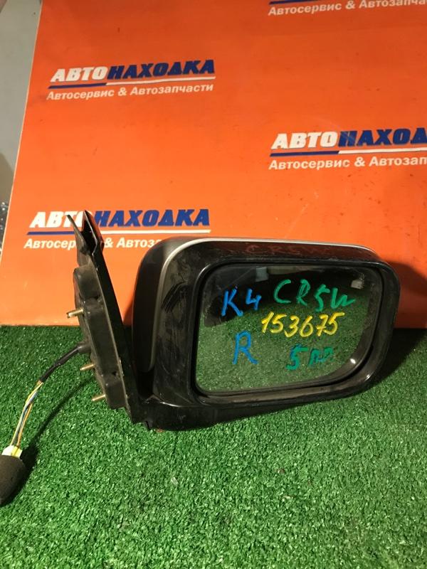 Зеркало Mitsubishi Dion CR6W 4G94 2000 правое 5 конт.