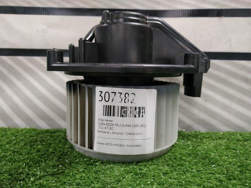 Мотор печки Nissan Roox ML21S K6A 2009 2 контакта с фишкой. Правый руль.