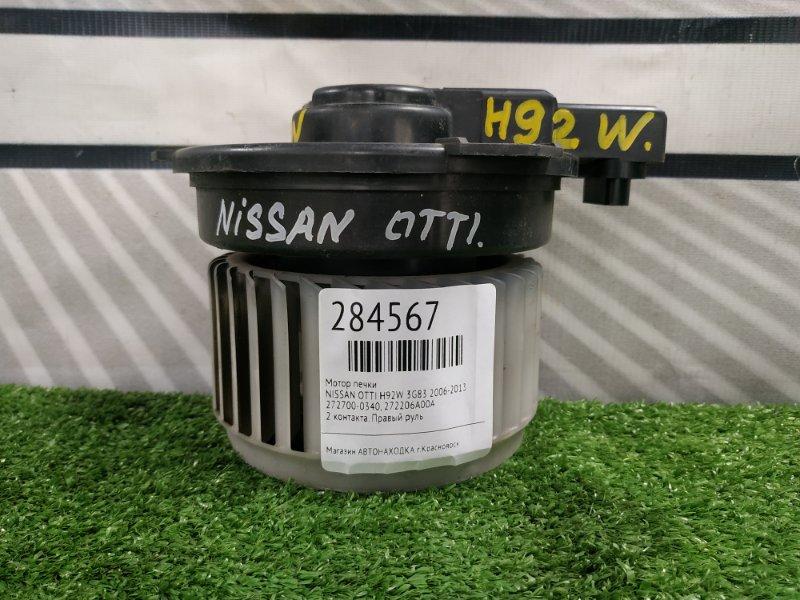 Мотор печки Nissan Otti H92W 3G83 2006 272700-0340 2 контакта. Правый руль