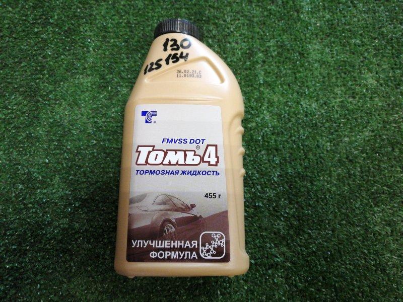 Жидкость тормозная DOT4 455гр