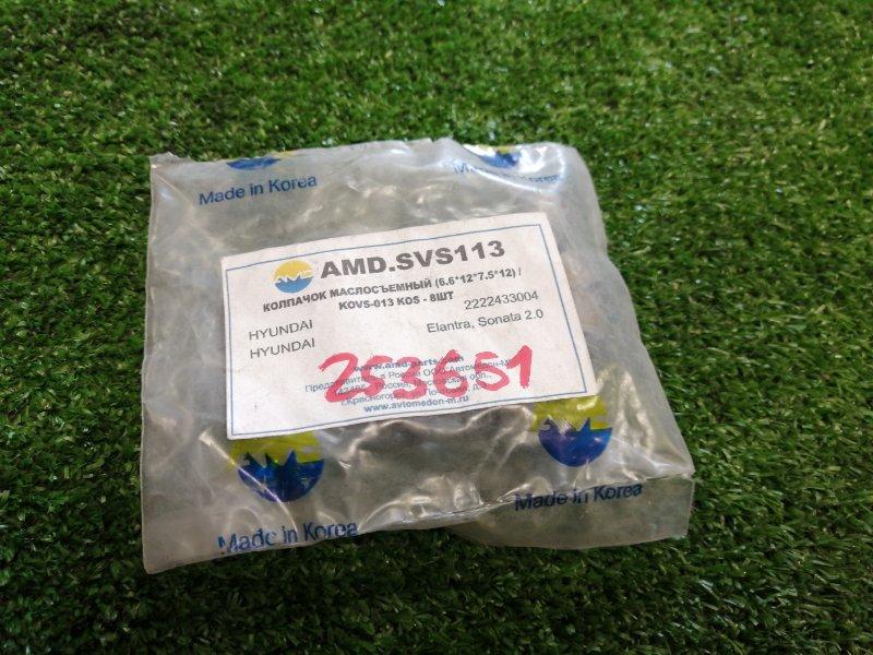 колпачек маслосъемный AMD