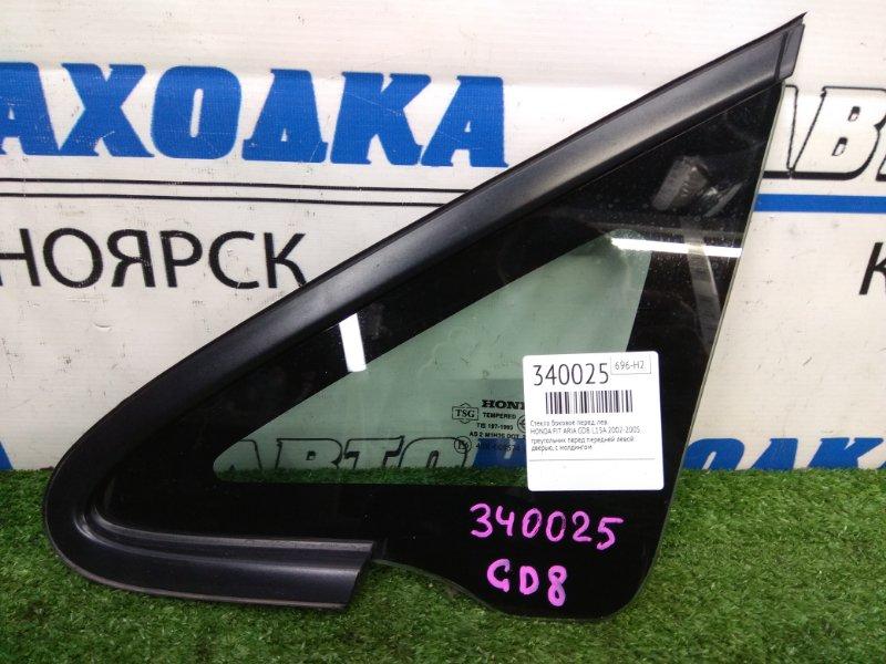 Стекло боковое Honda Fit Aria GD8 L15A 2002 переднее левое треугольник перед передней левой