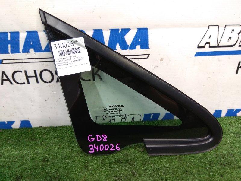 Стекло боковое Honda Fit Aria GD8 L15A 2002 переднее правое треугольник перед передней правой