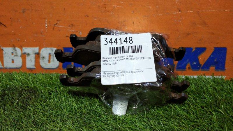 Колодки тормозные Bmw 3-Series E46/3 M43B19TU 1999 передние остаток 60%
