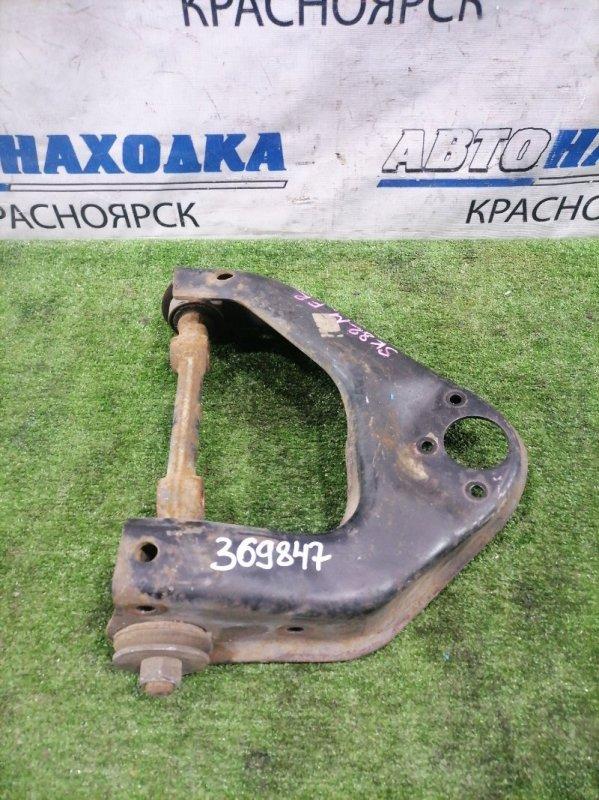 Рычаг подвески Mazda Bongo SK82M F8 1999 передний правый верхний Передний правый верхний. Без