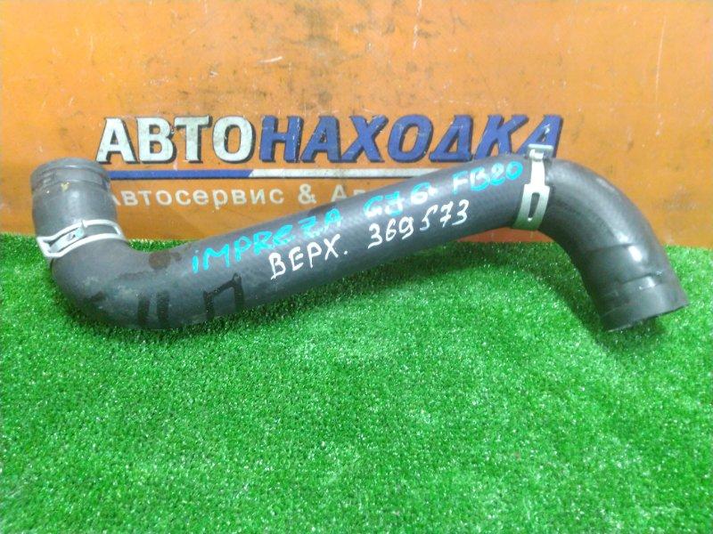 Патрубок радиатора Subaru Impreza GJ6 FB20 01.2013 ВЕРХНИЙ