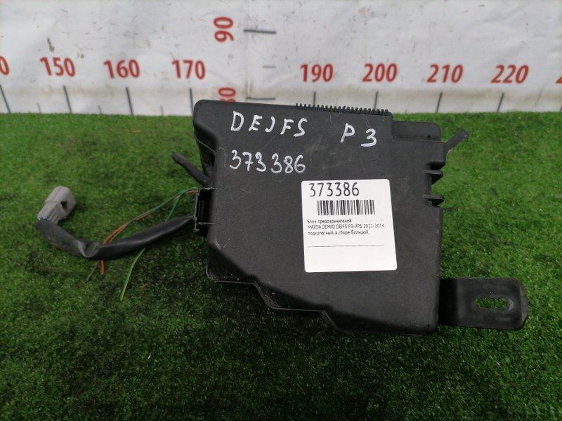Блок предохранителей Mazda Demio DEJFS P3-VPS 2011 подкапотный, в сборе. Большой.