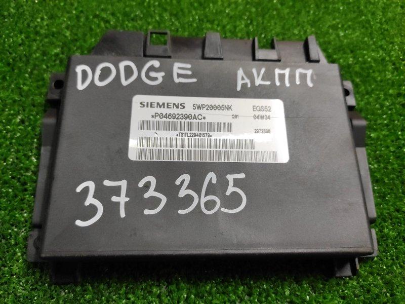 Компьютер Dodge Magnum LXDP49 EZB 2005 5WP20005NK БЛОК УПРАВЛЕНИЯ АКПП
