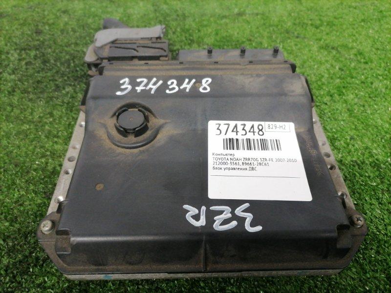 Компьютер Toyota Noah ZRR70G 3ZR-FE 2007 212000-3561 блок управления ДВС