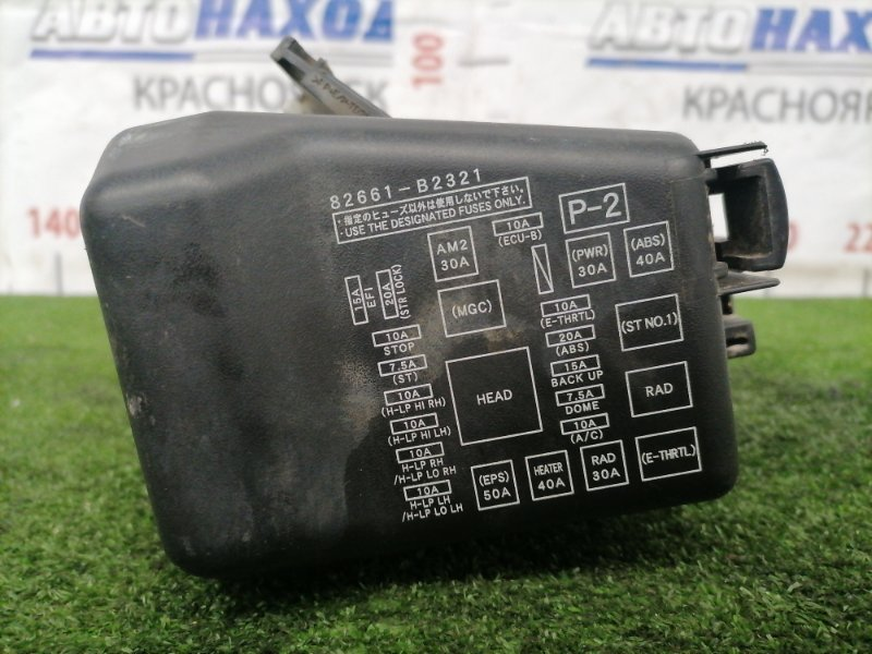 Блок предохранителей Daihatsu Mira L275V KF-VE 2014 Подкапотный