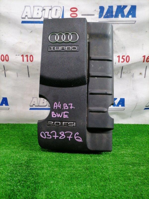 Крышка двигателя Audi A4 B7 BWE 2004 06D103925A Декоративная, есть потертости